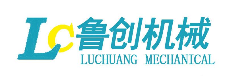 曹县鲁创机械制造有限公司