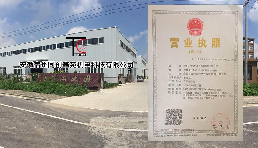 宿州国恩食品机械有限公司