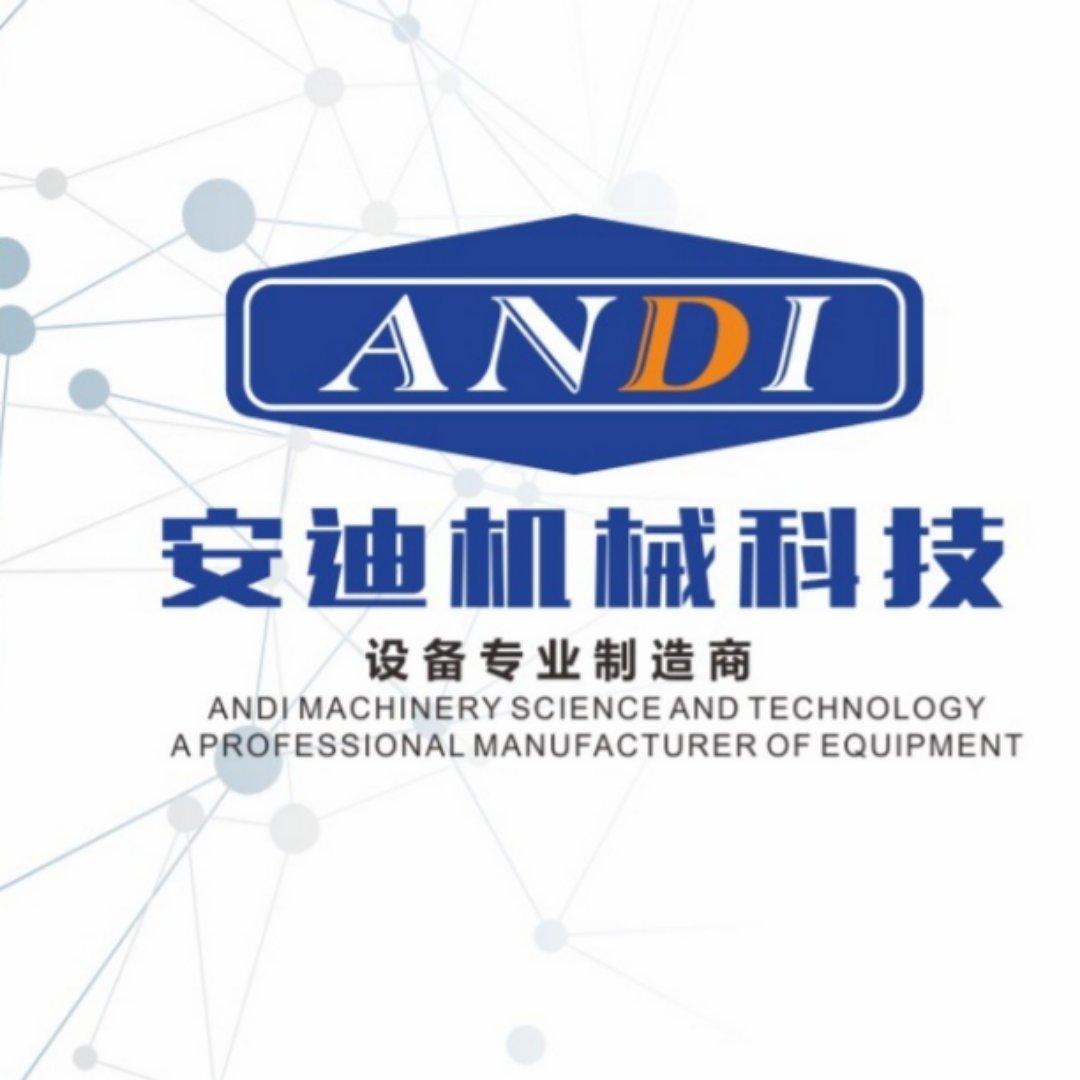 山东安迪机械科技有限公司