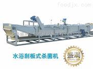 蘇州水浴刮板式殺菌機