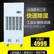 杭州生产机房除湿机的厂家
