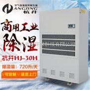 食品厂产品防潮机 HJ-8168H