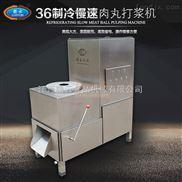 36型制冷式慢速肉丸打浆机潮汕牛肉火锅店用