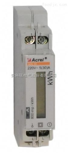 安科瑞导轨式安装电表箱用数显单相电能表