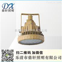 DGB3504-40WDGB3504-40WLED防爆投光灯/悬挂泛光灯价格