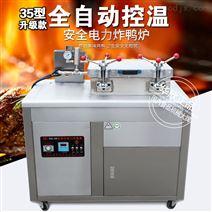 华欣电加热炸鸭炉