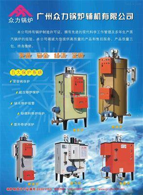 9-12kw-免检全自动电蒸汽锅炉_电锅炉-广州众力锅炉