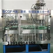 BCGF18-18-6-三合一果汁灌装机玻璃瓶拉环盖设备