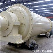 新型湿式节能选矿球磨机 水泥球磨机