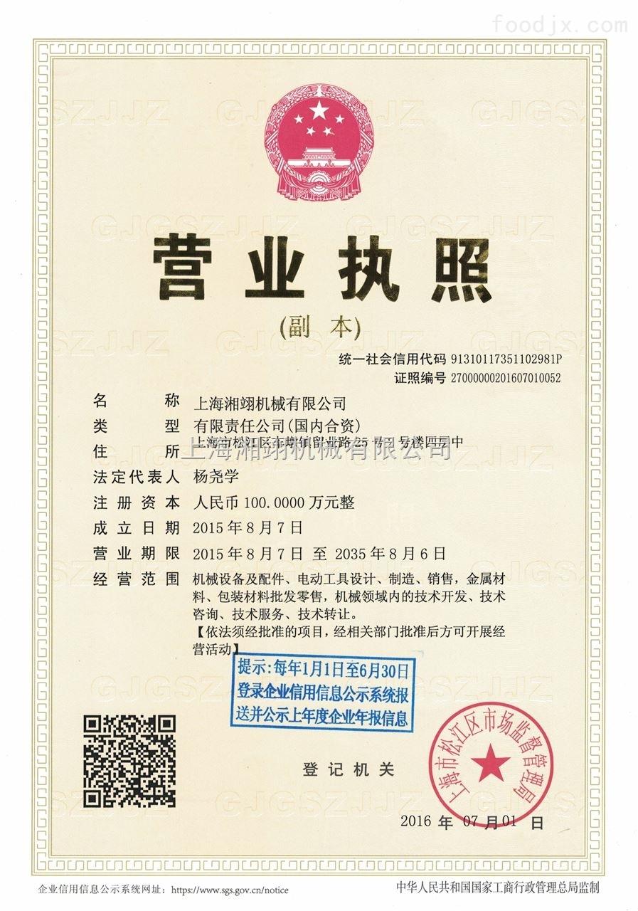 上海湘翊機械有限公司