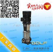 广州广一水泵GDLF立式多级不锈钢管道泵