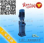 广州广一水泵DL立式多级离心泵