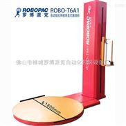阳江罗博派克托盘式围绕膜缠绕机惠州厂家