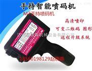 鑫儒弈机械厂家直销手持喷码机,石家庄530型塑料袋喷码机