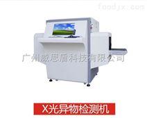 箱包廠X光異物檢測機廠家直銷供應商