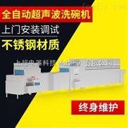 食堂专用洗碗机,超声波清洗PW60-4