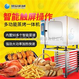 XZ-6D万能蒸烤箱多功能食品全自动蒸烤箱
