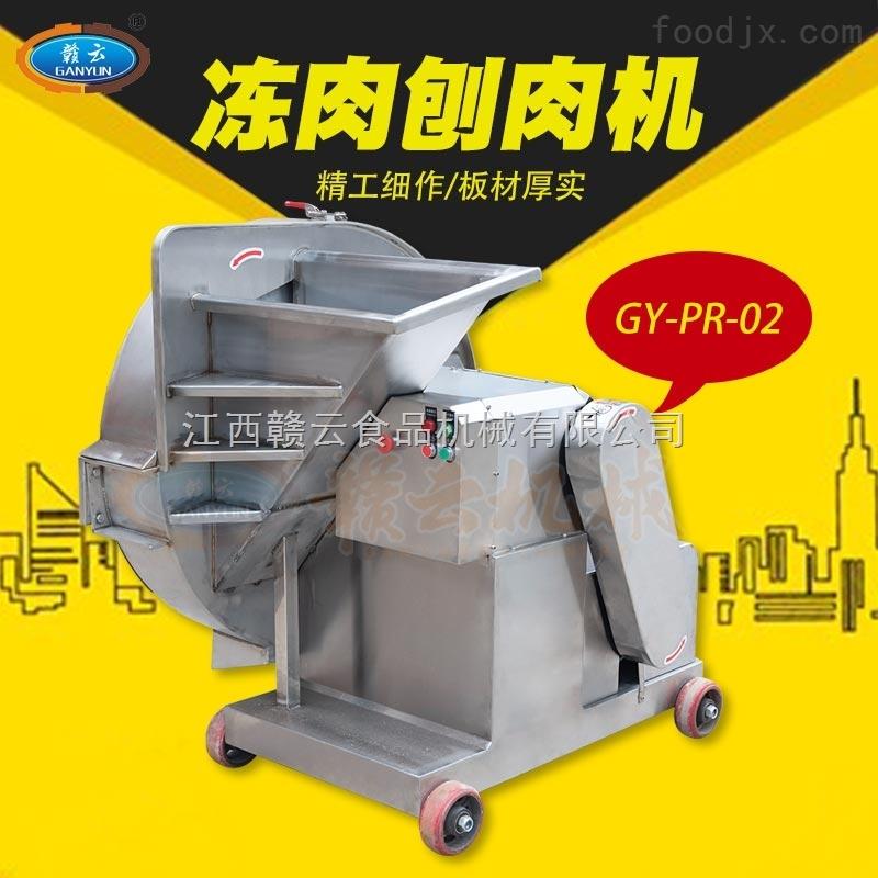 赣云冻肉刨肉机-大型商用冻肉刨肉机不锈钢冻肉切片机