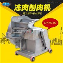 大型商用冻肉刨肉机不锈钢苦胆冻肉切片机