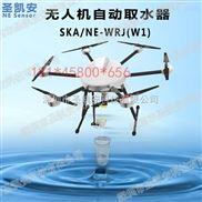 無人機在線監測水質取樣器SKA/NE-WRJ(W1)