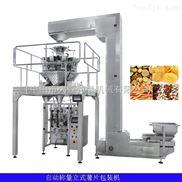 自动称量立式薯片包装机