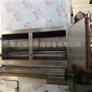 DWT莴笋专用带式干燥机