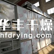 DWT灵芝孢子粉专用带式干燥机