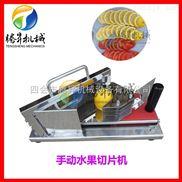 TS-4-水果切片机 西红柿加工设备 厂家专业生产番茄切片机 厚度均匀