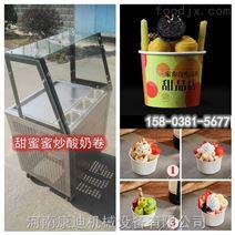 泰国炒冰淇淋卷机器
