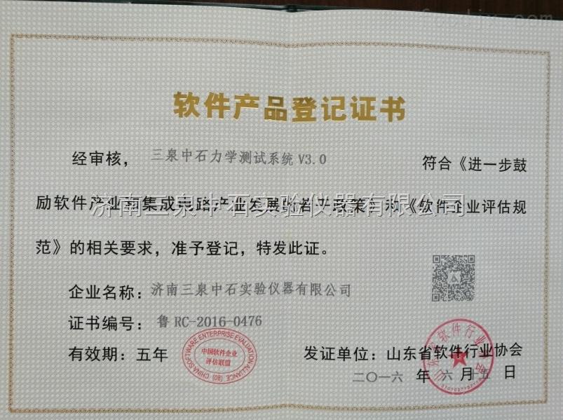 产品软件登记证书