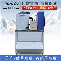 日产2吨商用片冰机谷轮压缩超市制冰机