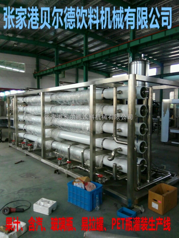 水處理設備淨化係統RO反滲透