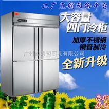 千麦豪华直冷四门冷藏柜商用厨房冰柜
