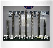 不銹鋼海水泵-潛水電泵