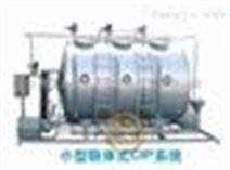 上海小型联体式CIP系统