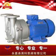 2BV不锈钢水环式真空泵极限真空
