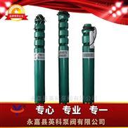 QJ深井潜水泵