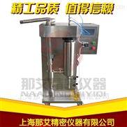 NAI-GZJ-Y实验室有机溶剂喷雾干燥机