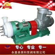 FSB--氟塑料离心泵