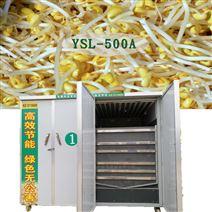 湖北襄阳厂家直销全自动大型豆芽机