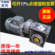 DRW050DRW双联体紫光减速机