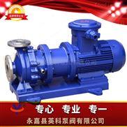 CQG--耐高温磁力泵