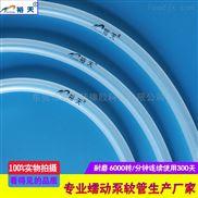蠕动泵硅胶管 耐腐蚀医疗级 硅橡矽胶软管