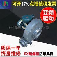 E-Z-3新款2.2KW中压防爆鼓风机