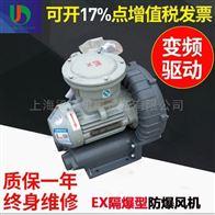 EX-G-20大功率15KW防爆高压鼓风机