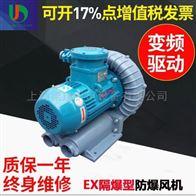 EX-G-3防爆高压鼓风机现货