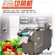 进口多功能饭堂用的大型切菜机