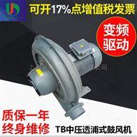 TB150-7.55.5KW全风TB透浦式中压鼓风机厂家