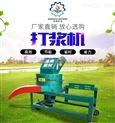 福建养殖青贮秸秆打浆机