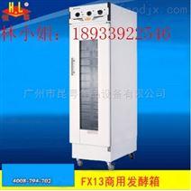 恒聯FX13商用13層蛋糕發酵箱